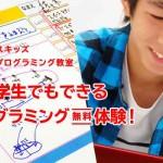【簡単!発見!無料プログラミング体験 第三弾!】
