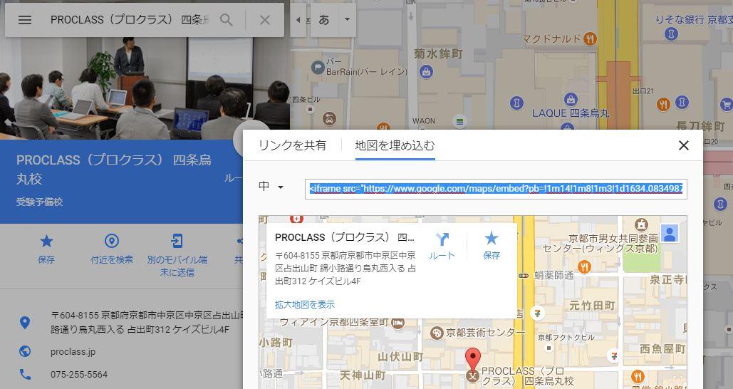 プロクラスGoogleMap