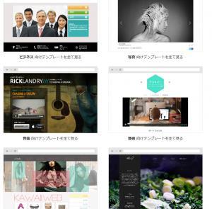 ホームページ作成  無料ホームページの作り方  WIX2