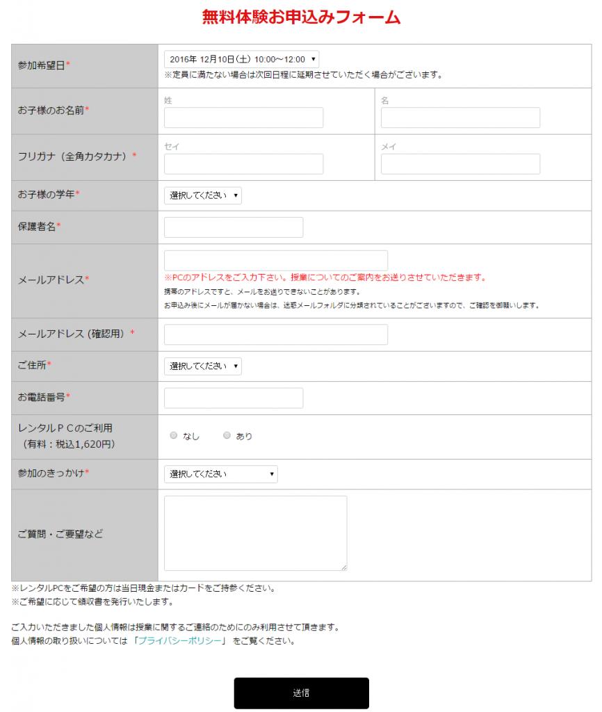 FireShot Screen Capture #156 - '無料体験お申込みフォーム I ITのプロになる学習塾PROCLASS(プロクラス)' - proclass_jp_kids_freetrial_form