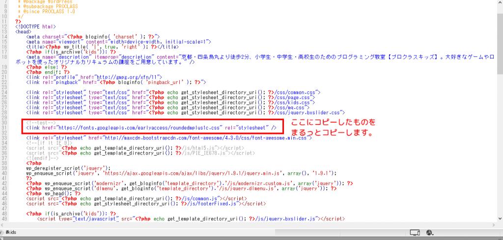 ウェブフォントを設置して簡単におしゃれサイトに proclass blog