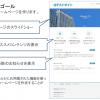 【意外と簡単!?】初心者でも簡単にホームページが作れるようになる講座がスタート!