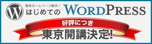 topbnr_tokyo1301_sp