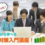 「サイト集客アップのためのSEO対策入門講座」授業体験レポート!