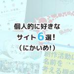 個人的に好きなサイト6選!(にかいめ!)