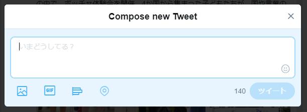 ツイッターからツイートするときは左下に画像などを添付するアイコンが出てくるのに…