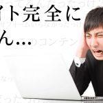 webサイト制作を失敗しないために ~発注編~