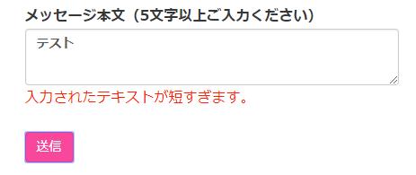 ContactForm7の文字数指定