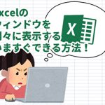 Excelのウィンドウを別々に表示するいますぐできる方法!