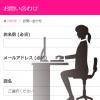 【WordPress】Contact Form7をカスタムしてリアルタイムバリデーション!