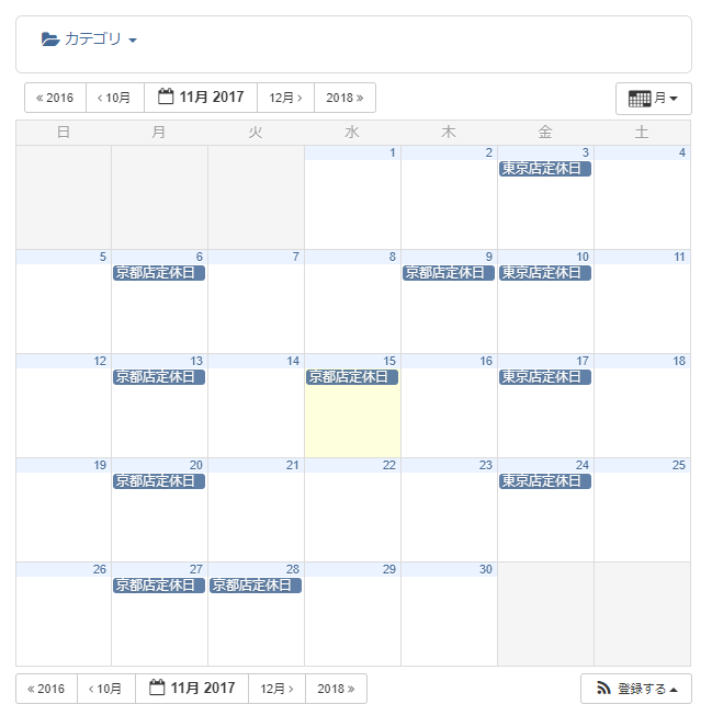 定休日の日付登録完了