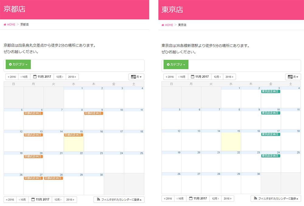 カレンダープラグイン完成例