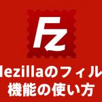 Filezillaのフィルタ機能の使い方