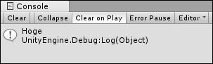 unity_menu_console