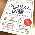 書籍の紹介 -アルゴリズム図鑑-