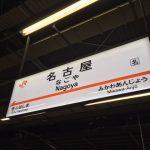 【授業レポート】名古屋でホームページ制作講座を開催しました!
