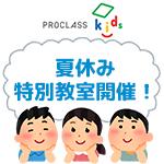 プロクラスキッズ夏休み特別教室開催します!