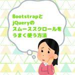 BootstrapとjQueryのスムーススクロールをうまく使う方法