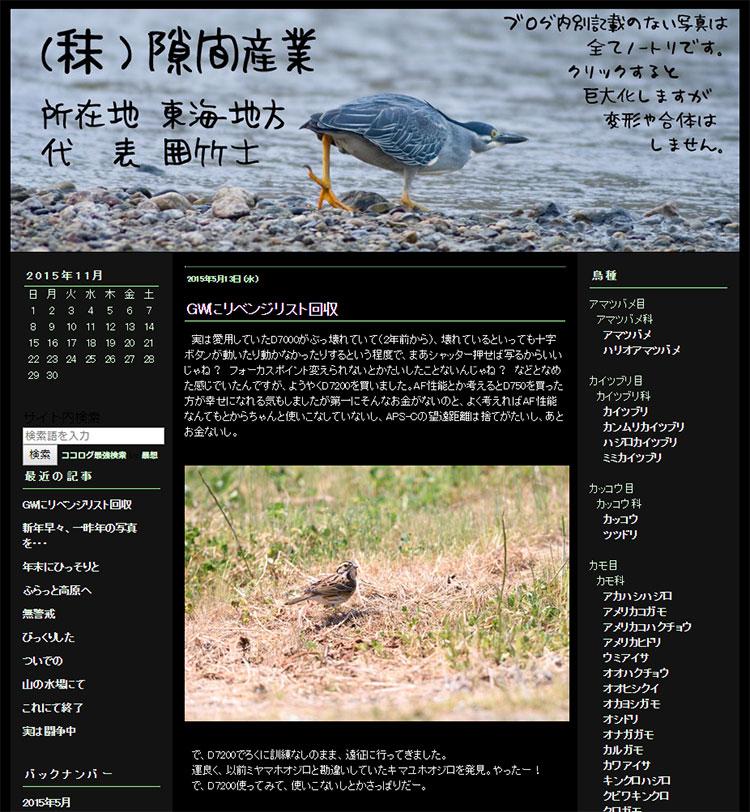 鳥ブログ (秣)隙間産業