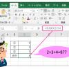 【Excel】知っておきたい関数 ~四捨五入とROUND関数~