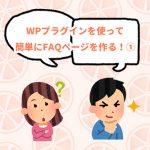 WPプラグインを使って簡単にFAQページを作る!①