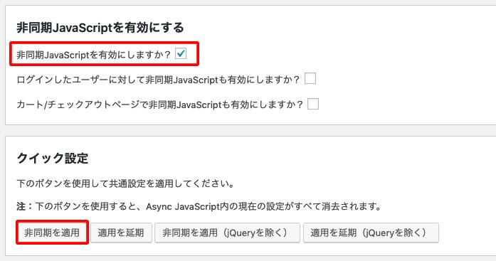 async_js