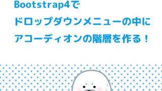 Bootstrap4でドロップダウンメニューの中にアコーディオンを作る!