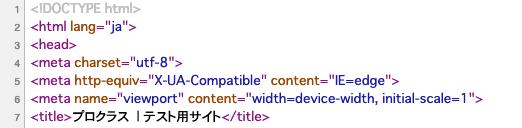 圧縮していないHTML