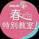 【プロクラスキッズ】春の特別教室を開催します!