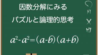 因数分解にみるパズルと論理的思考、プログラミングとの関係