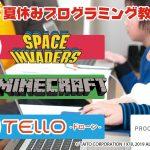 【プロクラスキッズ】夏休みプログラミング教室を開催します!