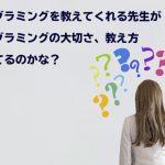 【プログラミングの教え方】生徒へ伝えるべき重要なポイント