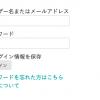 会員サイトプラグイン「Simple Membership」の日本語表記をいい感じにしよう!【WordPress】