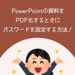 PowerPointの資料をPDF化するときにパスワードを設定する方法!