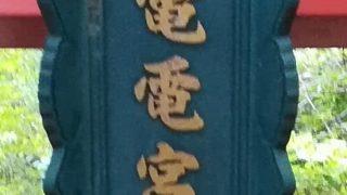 法輪寺の電電宮に行ってきた