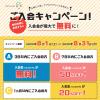 【プロクラスキッズ】ご入会キャンペーン開催中!