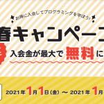 【プロクラスキッズ】新春キャンペーン開催中!