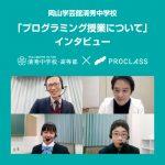 プログラミング授業についてインタビューをさせていただきました!【岡山学芸館清秀中学校様】