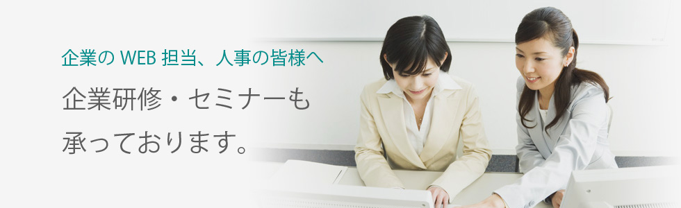 企業研修・セミナーも承っております。