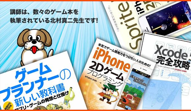 講師は数々のゲーム本を執筆されている北村真二先生です!
