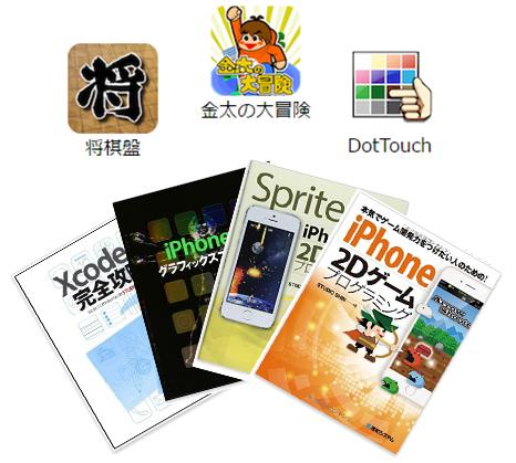講師著作アプリ・著書の紹介画像