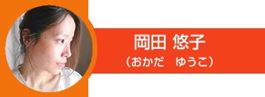岡田悠子(おかだゆうこ)