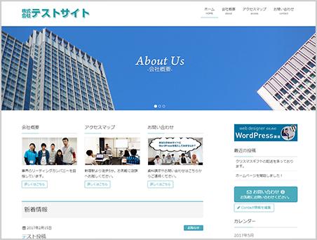 ホームページ作成例2