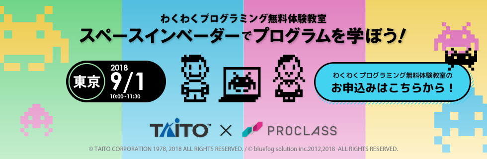 TAITO×PROCLASS わくわく無料体験教室