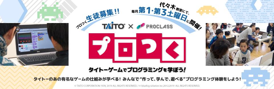 TAITO×PROCLASS プロつく