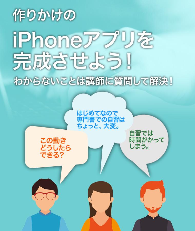 iPhoneアプリ開発自習室!