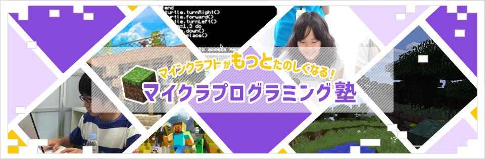 【プロクラスキッズ】マイクラプログラミング塾