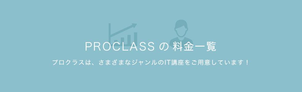 PROCLASSの講座料金