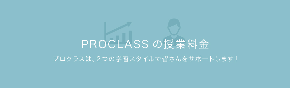 PROCLASSの受講料金
