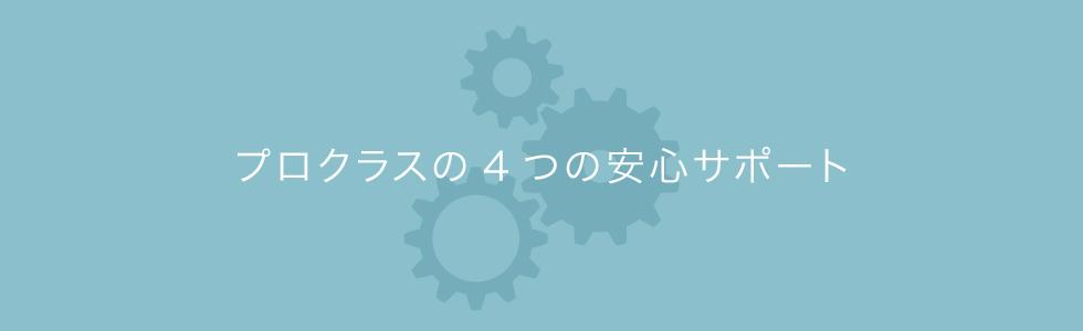 プロクラスの4つの安心サポート